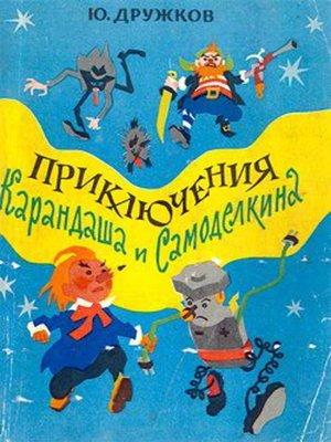 cover image of Приключения Карандаша и Самоделкина