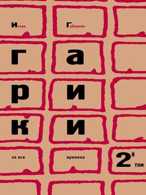 cover image of Гарики на все времена. Том 2