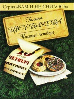 cover image of Чистый четверг