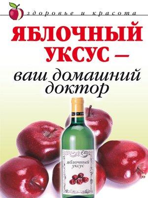 cover image of Яблочный уксус – ваш домашний доктор