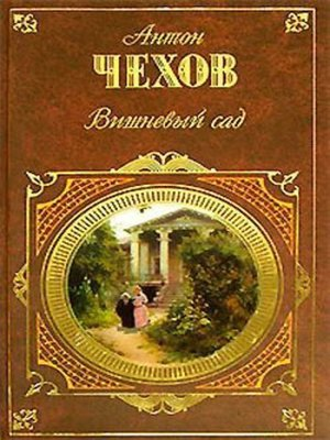 cover image of Леший (комедия в 4-х действиях)
