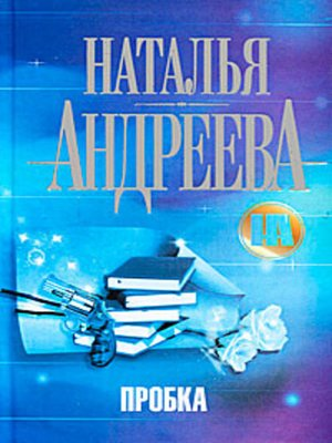 cover image of Пробка