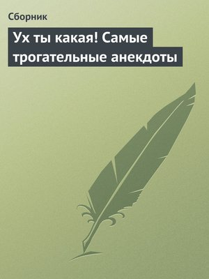 cover image of Ух ты какая! Самые трогательные анекдоты