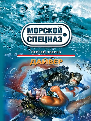 cover image of Дайвер