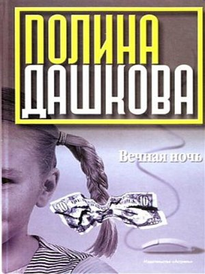 cover image of Вечная ночь