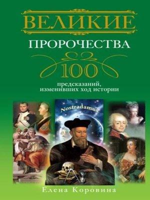 cover image of Великие пророчества. 100 предсказаний, изменивших ход истории