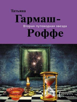 cover image of Вторая путеводная звезда