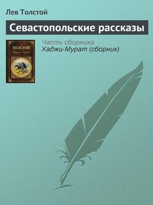 cover image of Севастопольские рассказы