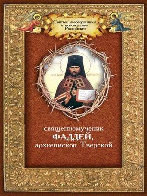 cover image of Священномученик Фаддей, архиепископ Тверской