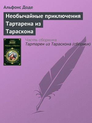 cover image of Необычайные приключения Тартарена из Тараскона