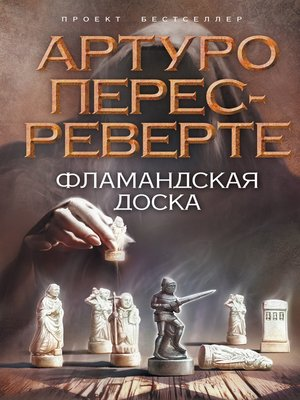 cover image of Фламандская доска