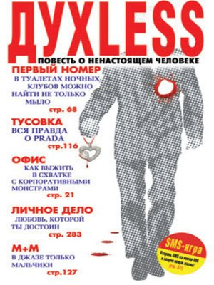 cover image of Духless