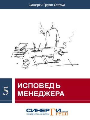 cover image of Исповедь менеджера (сборник)