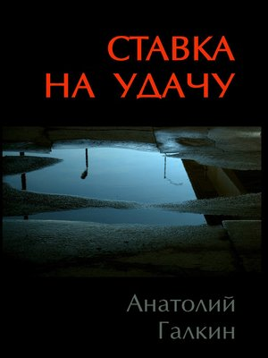 cover image of Ставка на удачу