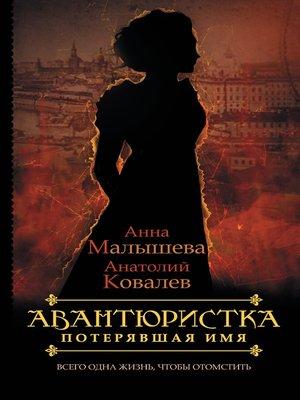 cover image of Потерявшая имя