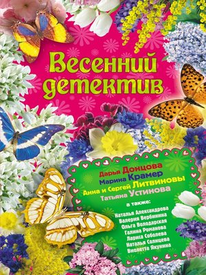 cover image of Белка из страны говорунов