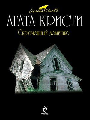 cover image of Скрюченный домишко
