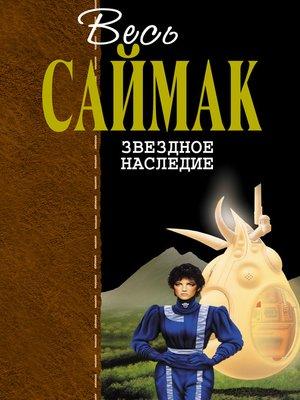 cover image of Звездное наследие