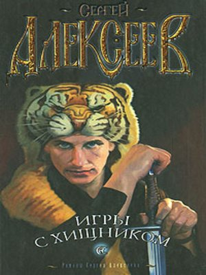 cover image of Игры с хищником