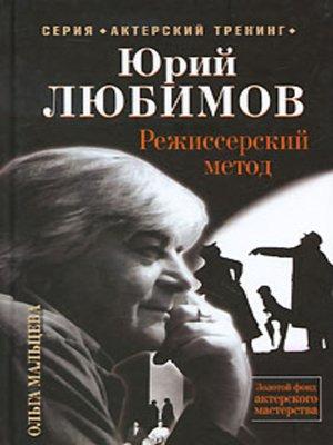 cover image of Юрий Любимов. Режиссерский метод