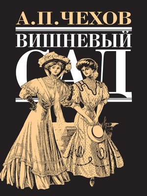 cover image of Вишневый сад