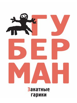 cover image of Закатные гарики (сборник)