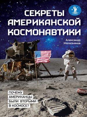 cover image of Секреты американской космонавтики
