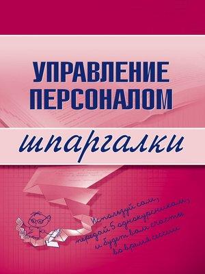 cover image of Управление персоналом
