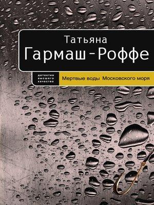 cover image of Мертвые воды Московского моря