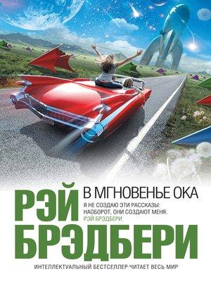 cover image of В мгновенье ока (сборник)