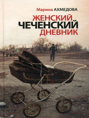 cover image of Женский чеченский дневник
