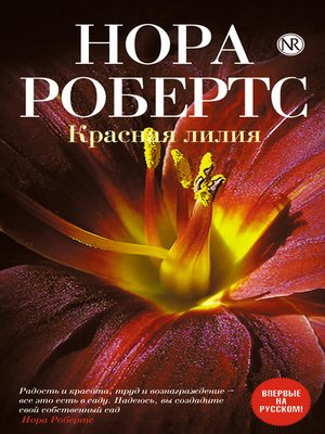 cover image of Красная лилия