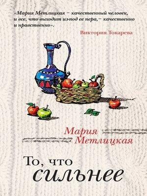cover image of То, что сильнее (сборник)
