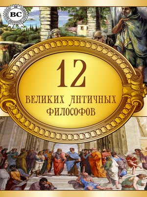 cover image of 12 великих античных философов