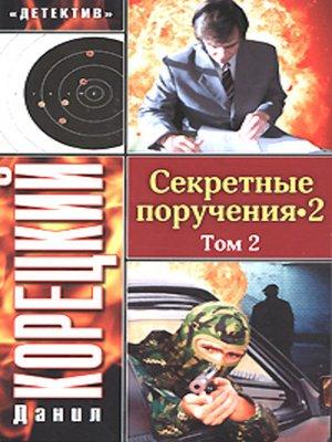 cover image of Секретные поручения 2. Том 2