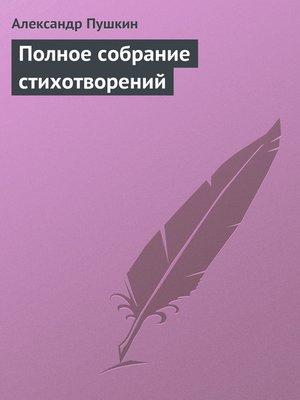 cover image of Полное собрание стихотворений