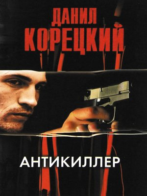 cover image of Антикиллер