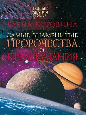 cover image of Самые знаменитые пророчества и предсказания