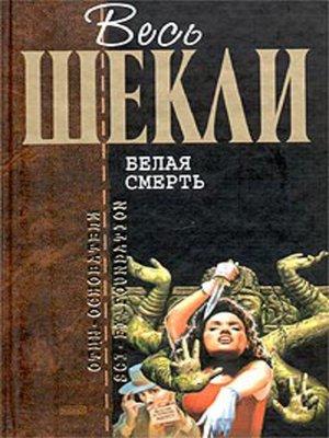 cover image of 50-й калибр