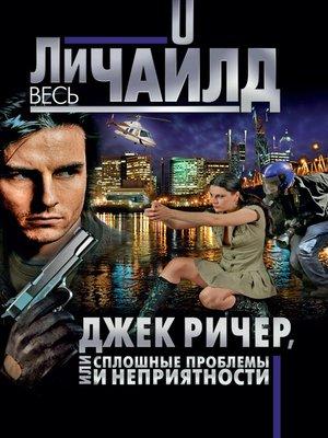 cover image of Джек Ричер, или Сплошные проблемы и неприятности