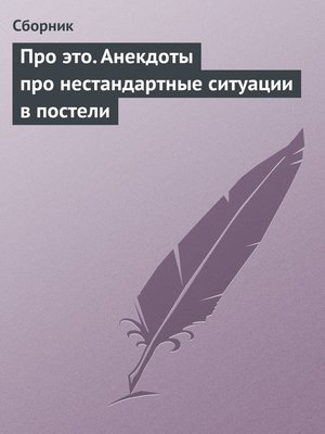 cover image of Про это. Анекдоты про нестандартные ситуации в постели