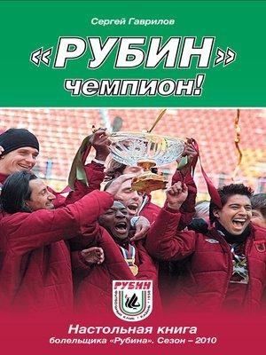cover image of «Рубин» – чемпион!