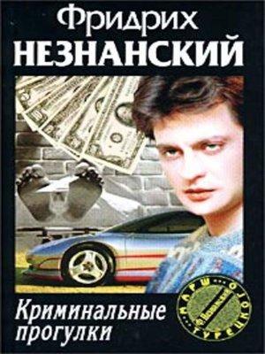 cover image of Криминальные прогулки