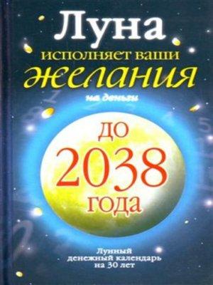 cover image of Луна исполняет ваши желания на деньги. Лунный денежный календарь на 30 лет до 2038 года