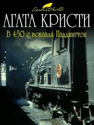 cover image of В 4:50 с вокзала Паддингтон