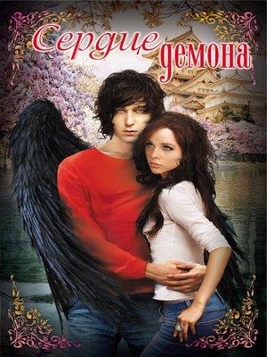 cover image of Сердце демона (сборник)