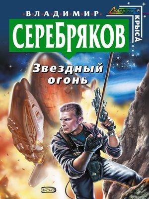 cover image of Звездный огонь