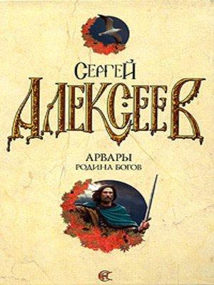 cover image of Родина Богов