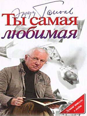 cover image of Недотепа Кэрол
