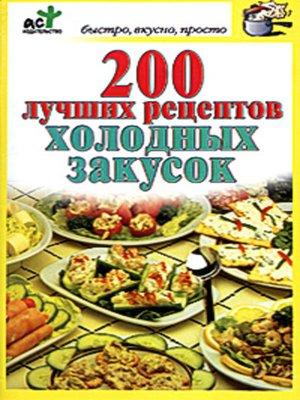 cover image of 200 лучших рецептов холодных закусок